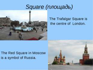 Square (площадь) The Trafalgar Square is the centre of London. The Red Square