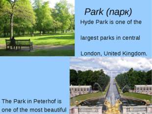 Park (парк) Hyde Park is one of the largest parks in central London, United K