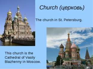 Church (церковь) The church in St. Petersburg. This church is the Cathedral o