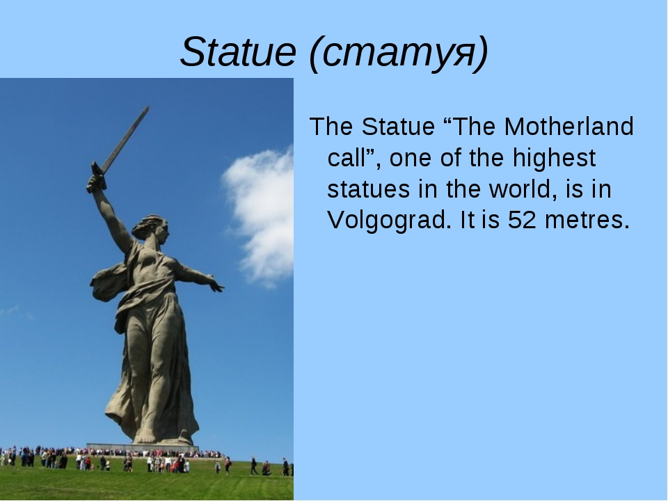 "Statue (статуя) The Statue ""The Motherland call"", one of the highest statues..."