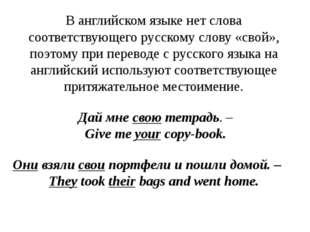 В английском языке нет слова соответствующего русскому слову «свой», поэтому