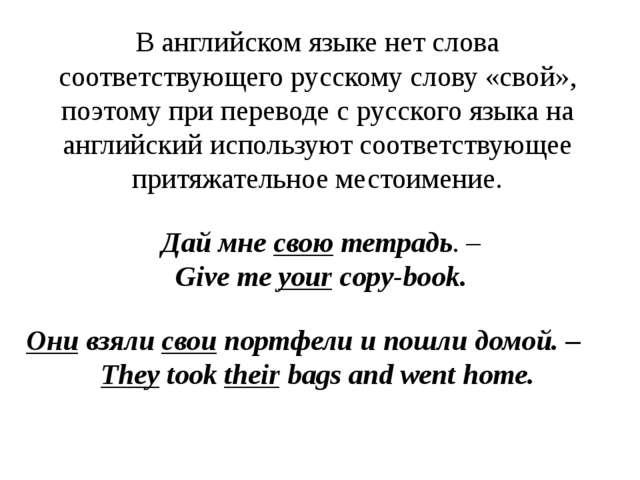 В английском языке нет слова соответствующего русскому слову «свой», поэтому...