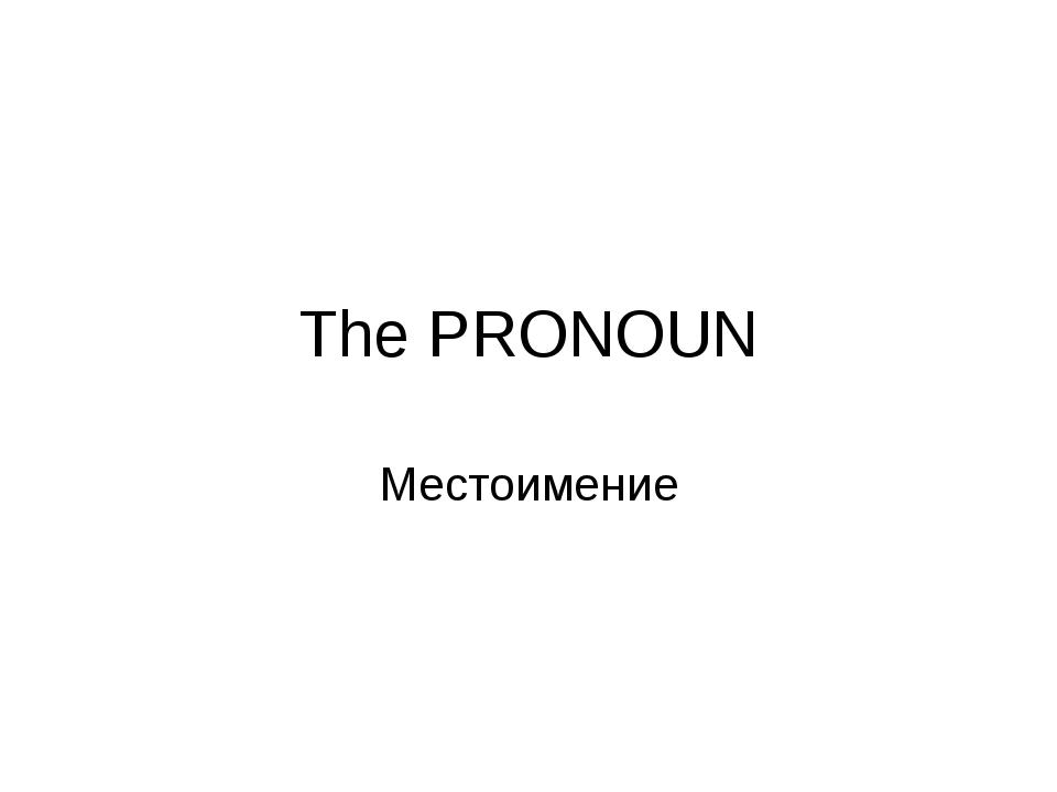 The PRONOUN Местоимение