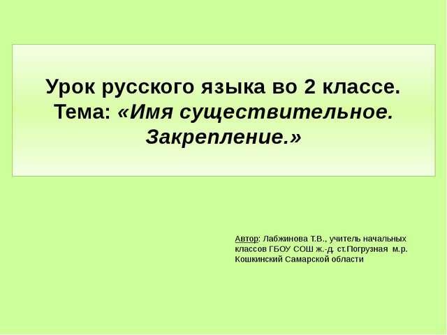Урок русского языка во 2 классе. Тема: «Имя существительное. Закрепление.» Ав...