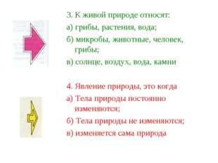 3. К живой природе относят: а) грибы, растения, вода; б) микробы, животные, ч