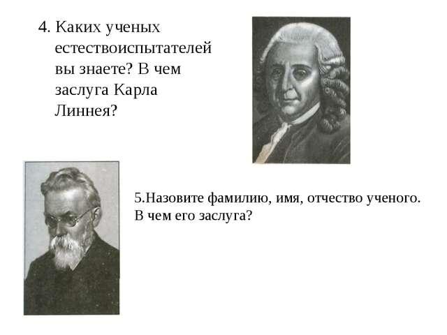 4. Каких ученых естествоиспытателей вы знаете? В чем заслуга Карла Линнея? 5....