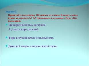 Задание 5. Прочитайте пословицы. Объясните их смысл. В каких словах нужно уп