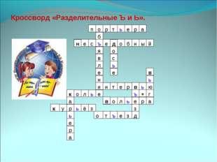 Кроссворд «Разделительные Ъ и Ь».