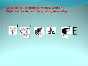 Когда же Ъ и Ь стоят в нужном месте? Обратимся к нашей теме, разгадаем ребус.