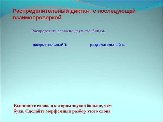 Распределительный диктант с последующей взаимопроверкой Распределите слова по...