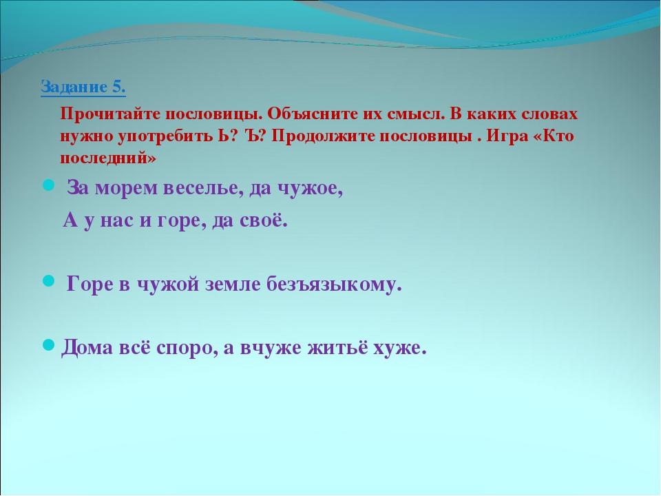 Задание 5. Прочитайте пословицы. Объясните их смысл. В каких словах нужно уп...