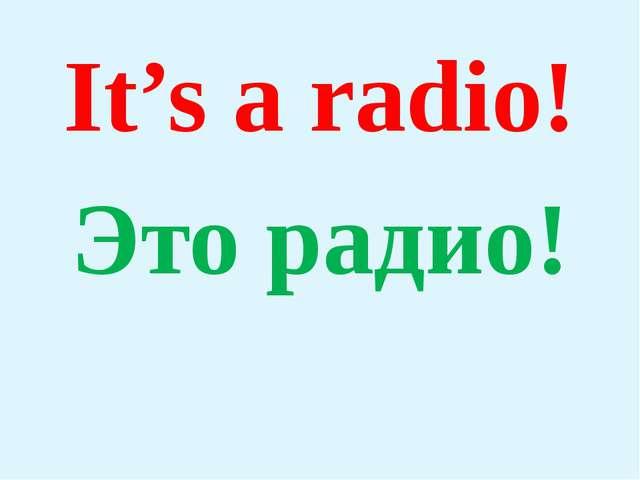 It's a radio! Это радио!