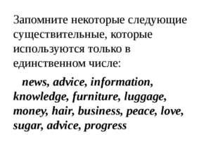 Запомните некоторые следующие существительные, которые используются только в
