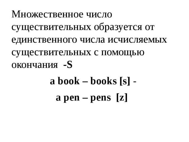 Множественное число существительных образуется от единственного числа исчисля...