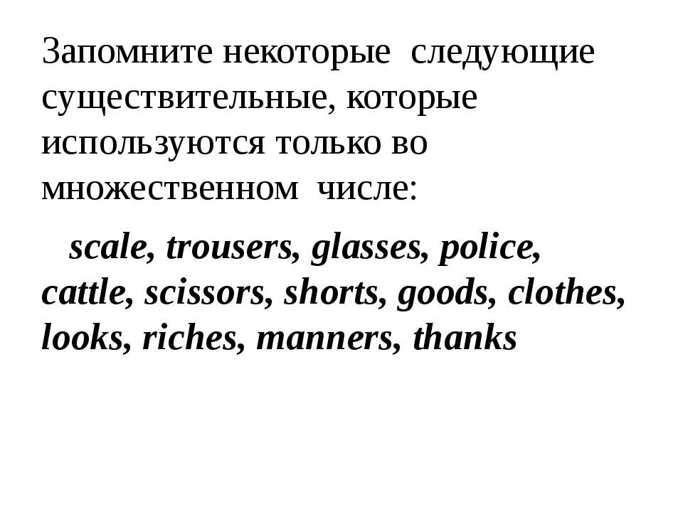 Запомните некоторые следующие существительные, которые используются только во...