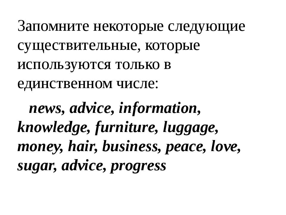Запомните некоторые следующие существительные, которые используются только в...