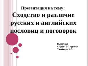 Презентация на тему : Сходство и различие русских и английских пословиц и пог