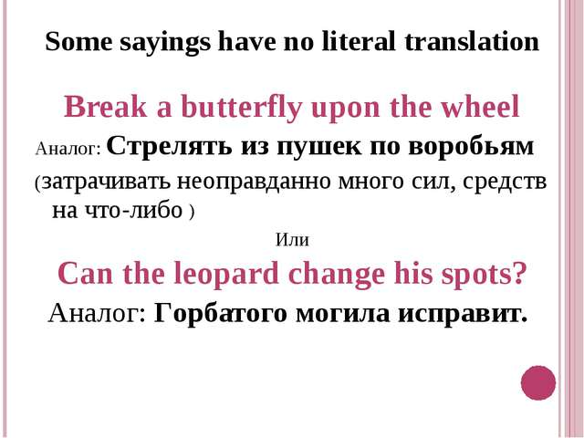 Some sayings have no literal translation Break a butterfly upon the wheel Ана...