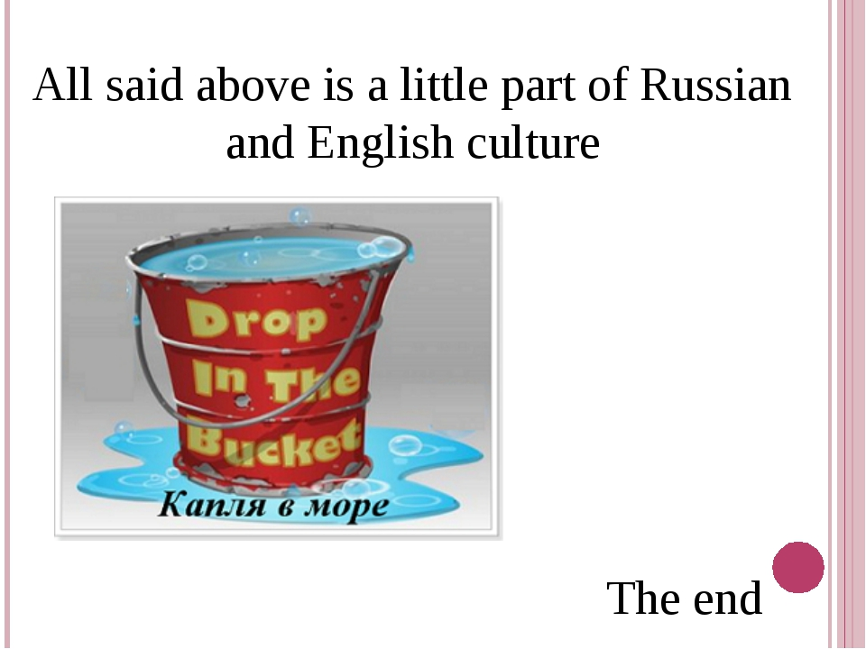 All said above is a little part of Russian and English culture The end