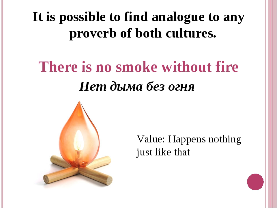 It is possible to find analogue to any proverb of both cultures. There is no...