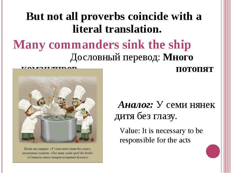 But not all proverbs coincide with a literal translation. Many commanders sin...