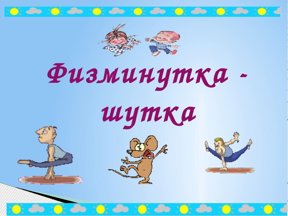 Физминутка - шутка