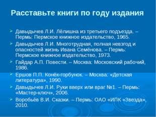 Давыдычев Л.И. Лёлишна из третьего подъезда. – Пермь: Пермское книжное издате