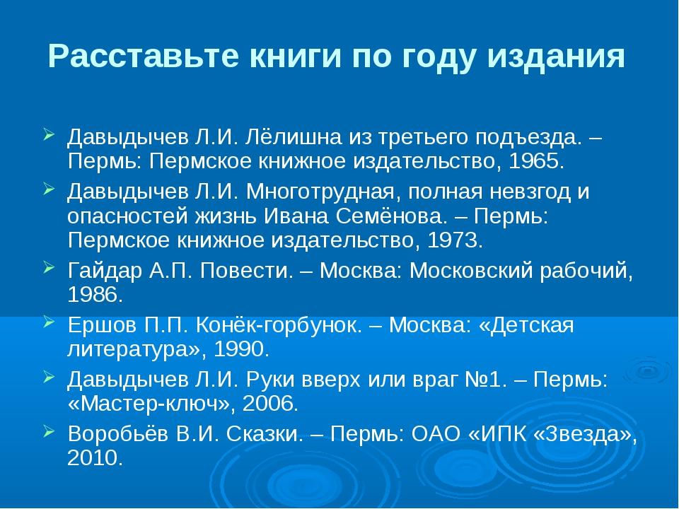Давыдычев Л.И. Лёлишна из третьего подъезда. – Пермь: Пермское книжное издате...