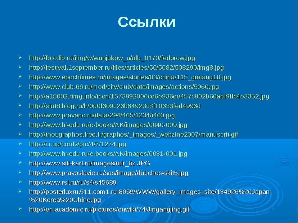 http://foto.lib.ru/img/w/wanjukow_a/alb_0170/fedorow.jpg http://festival.1sep...