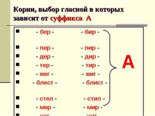 Корни, выбор гласной в которых зависит от суффикса А - бер - - бир - - пер -
