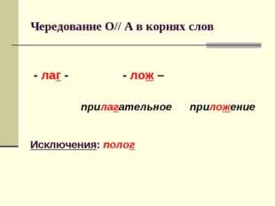 Чередование О// А в корнях слов - лаг - - лож – прилагательное приложение Иск