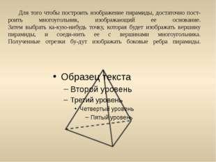 Для того чтобы построить изображение пирамиды, достаточно построить многоуго