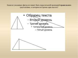 Какая из указанных фигур не может быть параллельной проекцией правильного тре