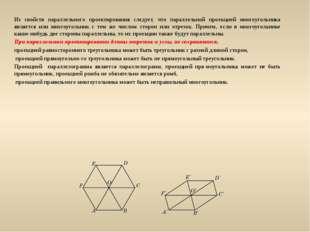 Из свойств параллельного проектирования следует, что параллельной проекцией м