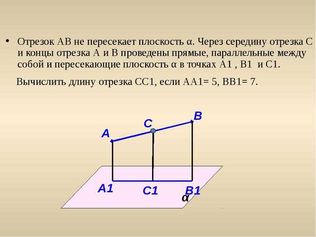 Отрезок АВ не пересекает плоскость α. Через середину отрезка С и концы отрезк...