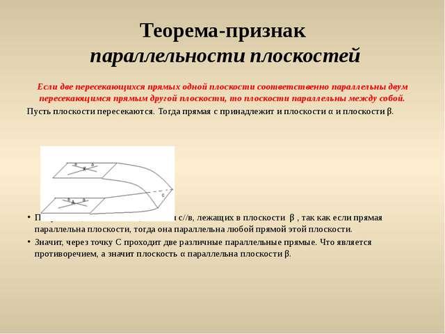 Теорема-признак параллельности плоскостей Если две пересекающихся прямых одно...