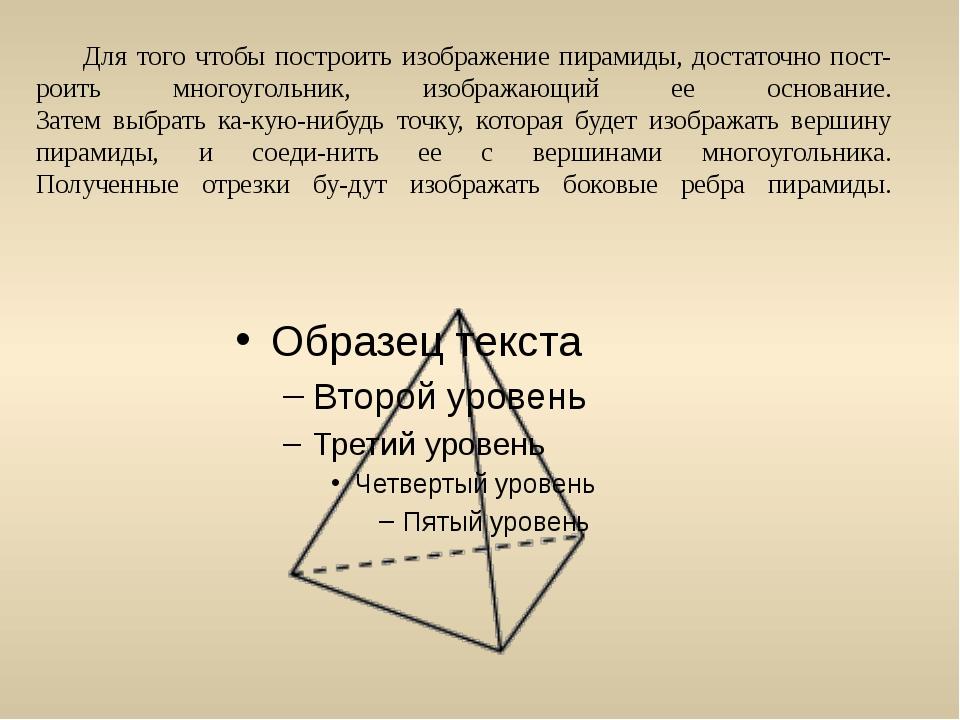 Для того чтобы построить изображение пирамиды, достаточно построить многоуго...