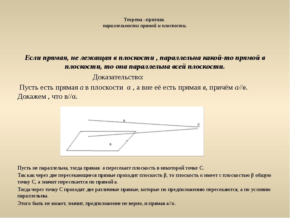 Теорема –признак параллельности прямой и плоскости. Если прямая, не лежащая...