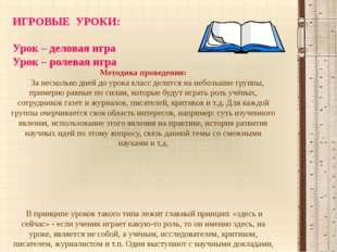 """Урок-игра в 5-м классе: """"Путешествие по стране Русский язык"""" Цели: Расширить"""