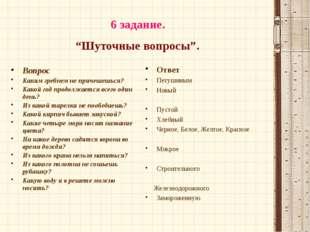 ЛИТЕРАТУРА Волина В. Весёлая грамматика. –М.: Знание, 1995. Гац. И.Ю. Методи