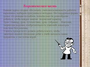 Организационные формы обучения русскому языку* I. Уроки, выделяемые в соответ