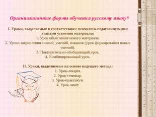 III. Уроки развития речи: 1. Урок подготовки изложения. 2. Урок подготовки с