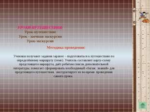 ИНТЕГРИРОВАННЫЕ УРОКИ: Методика проведения: Интеграция учебных предметов – э
