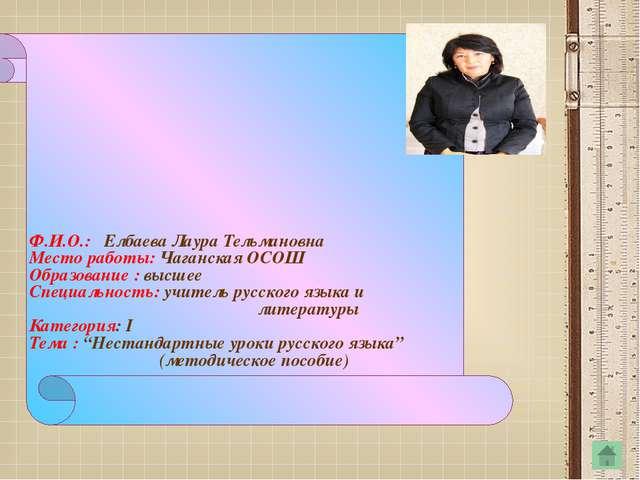 Нестандартные уроки русского языка Подготовила: Елбаева Л.Т. (Методическое п...