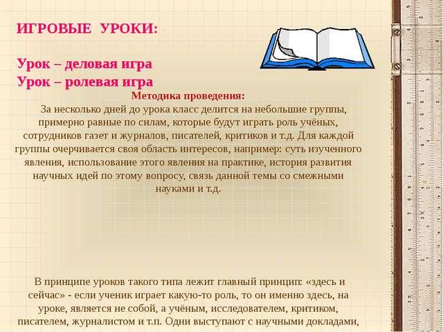 """Урок-игра в 5-м классе: """"Путешествие по стране Русский язык"""" Цели: Расширить..."""