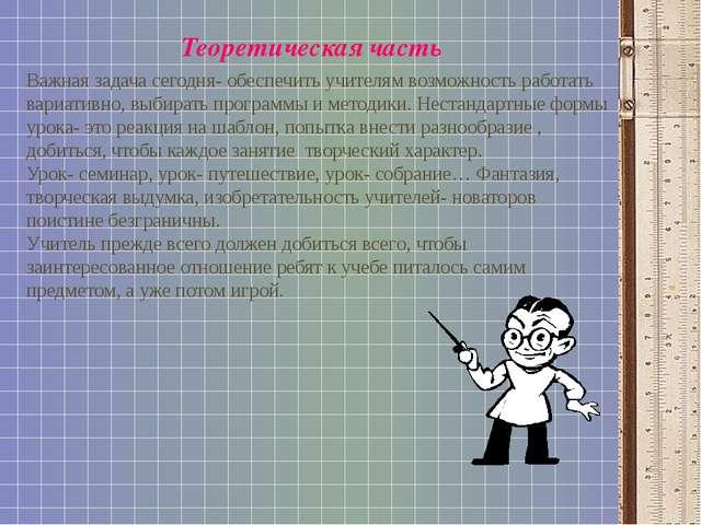 Организационные формы обучения русскому языку* I. Уроки, выделяемые в соответ...