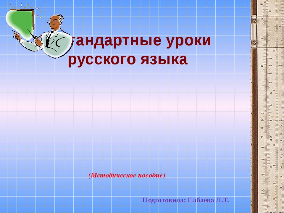 Введение Ориентация современной школы на гуманизацию процесса образования и р...