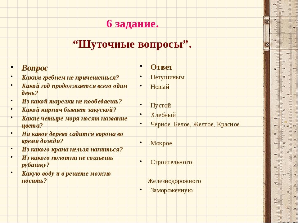ЛИТЕРАТУРА Волина В. Весёлая грамматика. –М.: Знание, 1995. Гац. И.Ю. Методи...