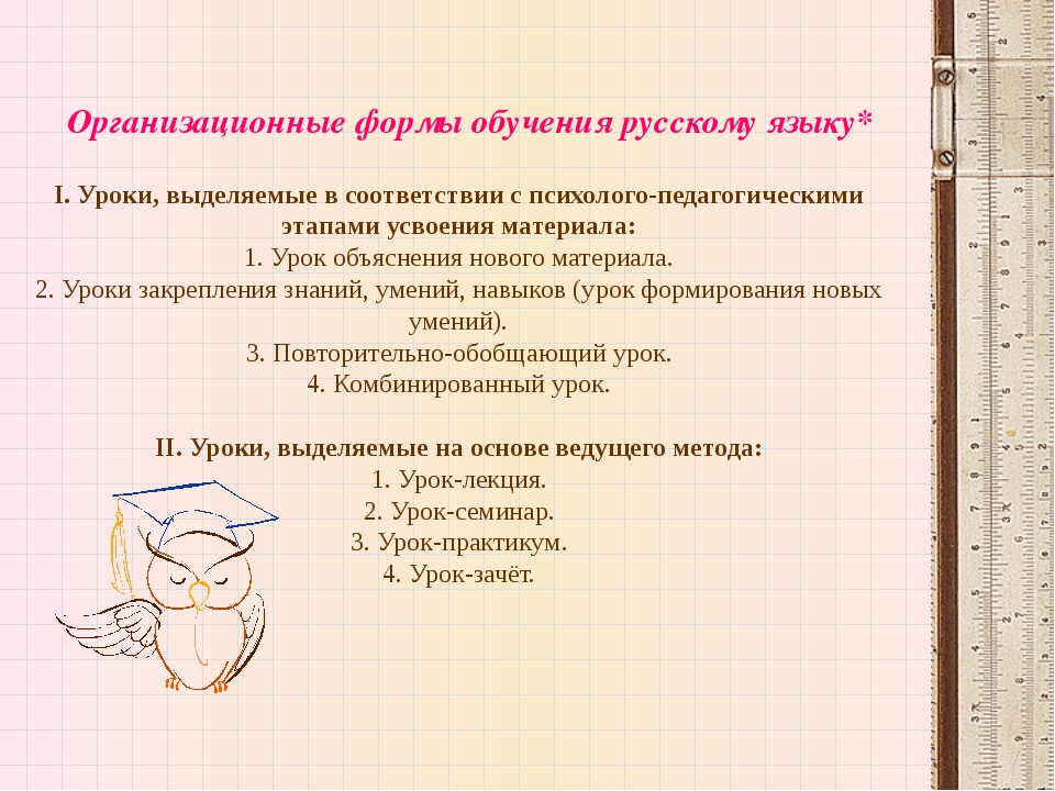 III. Уроки развития речи: 1. Урок подготовки изложения. 2. Урок подготовки с...