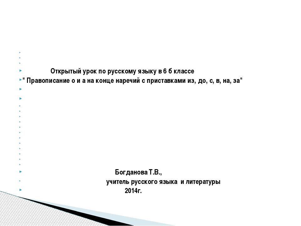 """Открытый урок по русскому языку в 6 б классе """" Правописание о и а на ко..."""